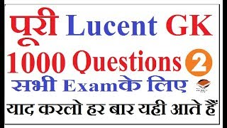 Lucent GK | 1000 Most Important प्रशन Part-1, From