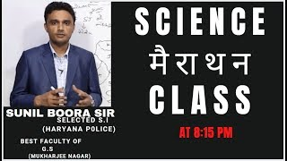 SCIENCE मैराथन CLASS BY SUNIL BOORA SIR | STUDY MANTRA EDUCATION