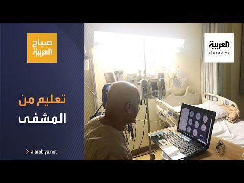 العرب اليوم - شاهد: معلم سعودي يعلم تلاميذه من المستشفى