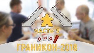 ГРАНИКОН 2018 часть вотрая - Hobby World, Звезда с игрой Щит и меч, GaGaGames