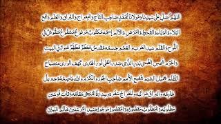 Darood Sharif   Darood E Taj ᴴᴰ Salawat    Beautiful Darood E Taj Recited By Saad Al Qureshi 1