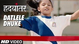 Datlele Dhuke Song Lyrics | Hrudayantar Marathi Movie | Mukta Barve | Subodh Bhave | Vikram Phadnis