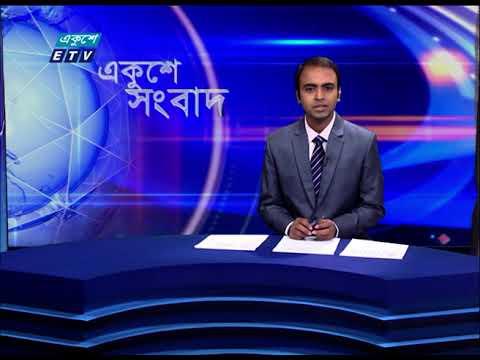 12 PM News || দুপুর ১২টার সংবাদ || 15 June 2021 || ETV News