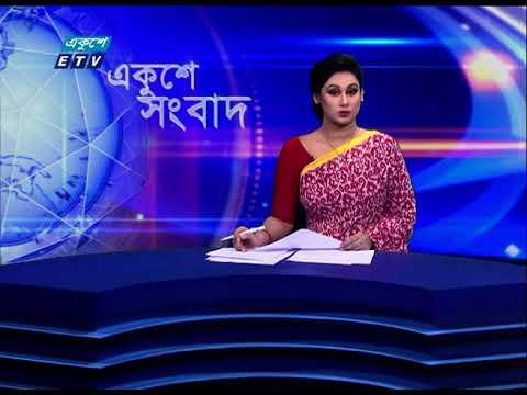 12 PM News || দুপুর ১২টার সংবাদ || 21June 2021 || ETV News