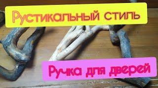 Ручки для дверей из дерева своими руками декор дома необычные  формы поделки из дерева своими
