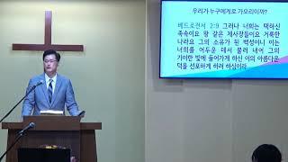 요한복음 강해(46) 우리가 누구에게로 가오리까? (1)