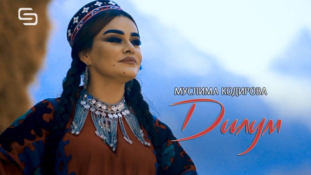 Муслима Кодирова - Дилум