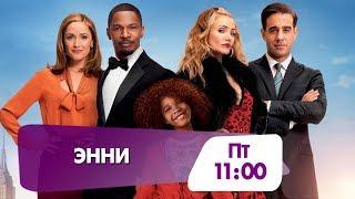"""Семейная комедия """"Энни"""" завтра на НТК!"""