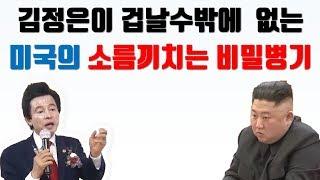 김정은이 겁먹을수밖에 없는...허경영과 CIA만이 알고있는 미국의 소름끼치는 비밀병기...!