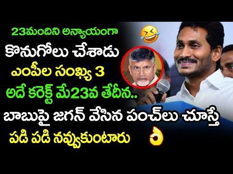 Andhra Pradesh Chief Minister YS Jagan satires on Chandrababu getting 23 MLA's and 3 MP's | TTM