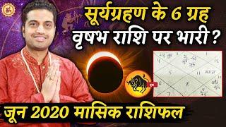 June Rashifal | 21 June का सूर्य ग्रहण Taurus वालों की जिंदगी बदल देगा | Mayank Sharma