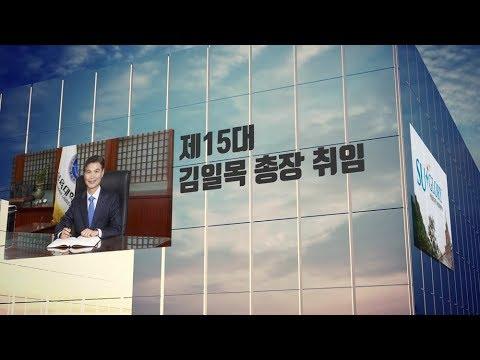 삼육대학교 제15대 김일목 총장 취임기념영상