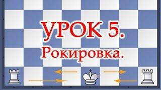 Шахматы.Как правильно делать рокировку в шахматах - Урок 5