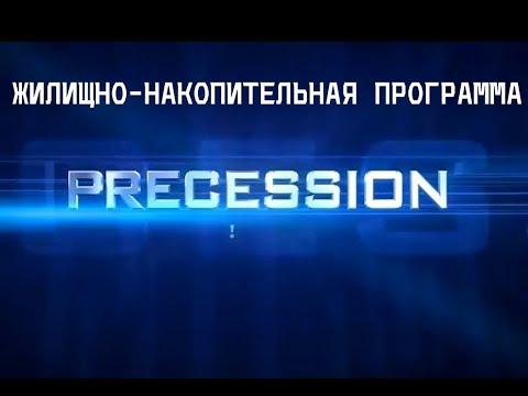 ЖИЛИЩНАЯ ПРОГРАММА ЧЕРЕЗ ЛЕСТНИЦУ УСПЕХА (от президента А.Горина)