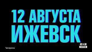 Совершенно летняя пати 2х2 в Ижевске