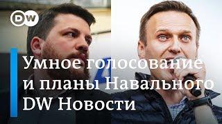 Оппозиция против Путина: что готовят Навальный и его сторонники - DW Новости (19.12.2018)