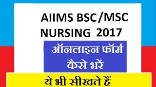 How to apply AIIMS BSc/MSc NURSING Online Form2017- Hindi Tutorial