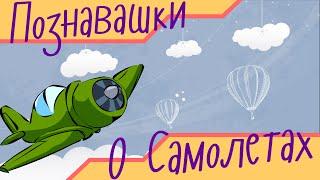 Мультики для детей - Познавашки - Воздушный шар, Самолет, Вертолет! Развивающие Мультфильмы!