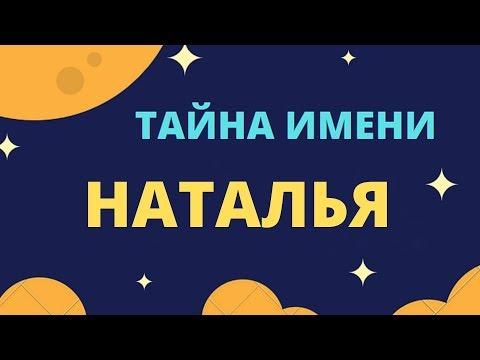 Тайна имени Наталья