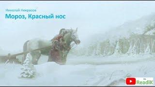 Мороз, Красный нос (Некрасов Н.А.)/слушать/литература 5 класс/аудиокнига/видеокнига/сказка на ночь