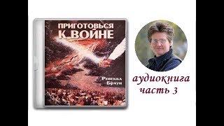 """""""ПРИГОТОВЬСЯ К ВОЙНЕ"""" ....Ревекка Браун - часть 3"""