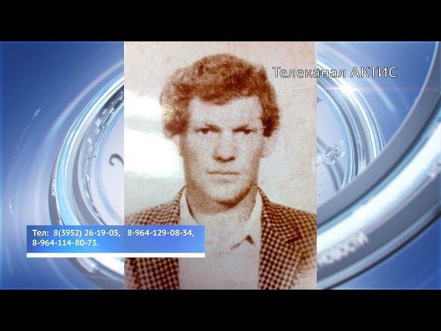 В Ангарске разыскивают мужчину, пропавшего 22 года назад
