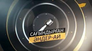 «Сағындырған әндер-ай» концерті /Алматы/