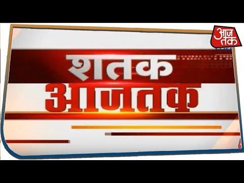 देश-दुनिया की अभी तक की 100 बड़ी खबरें रफ्तार से | Shatak Aaj Tak | Dec 10, 2019