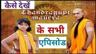 chandragupta maurya episode 106 to 124 download - मुफ्त
