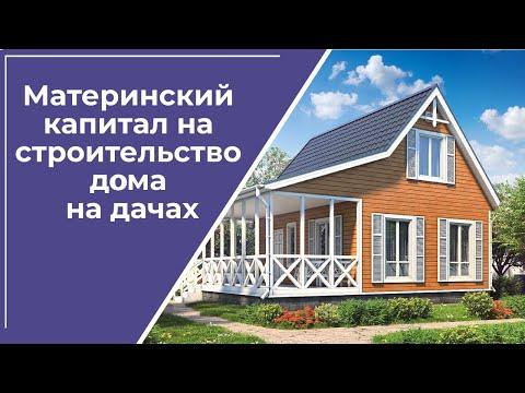 Как использовать материнский капитал на строительство дома на дачах
