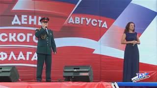 День государственного флага г. Луга
