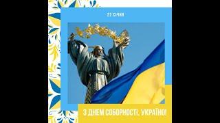 Історико-пізнавальний екскурс «Героїчна Україна від минулого до сьогодення» до Дня Соборності України