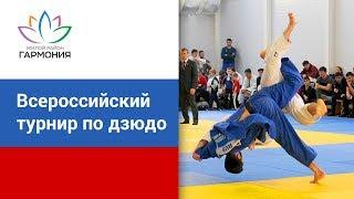 Всероссийский турнир по дзюдоI Спорт в ЖР ГармонииI Третий Рим I