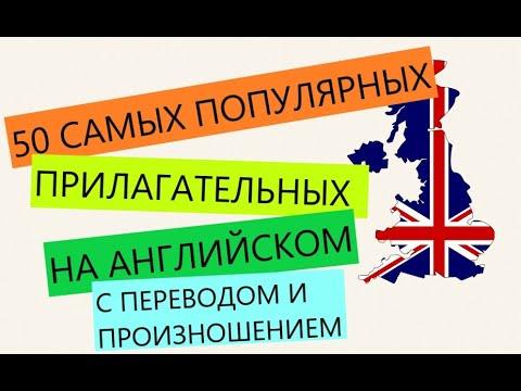 50 самых распространённых прилагательных в английском языке. ОГЭ. ЕГЭ. Английские слова.