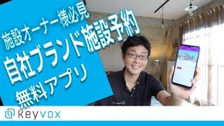 【先行公開】 My Keyvox  – 無料自社ブランド予約アプリ
