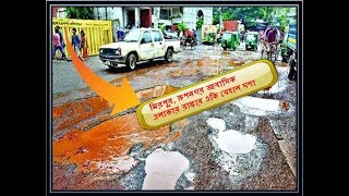 Dhaka City Road Jam || মিরপুর, রূপনগর আবাসিক এলাকার রাস্তার একি বেহাল দশা | Rupnogor  Abashik Road
