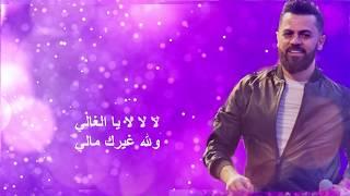 وفيق حبيب _ لاتزعل يا الغالي _ Wafeek habib _ la tezal yal ghaly تحميل MP3