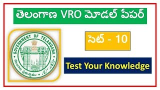 Telangana Village Revenue Officers VRO Practice Paper Set 10