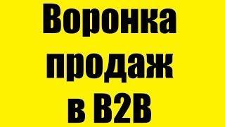 Антон Кожемяко - Воронка продаж в В2В