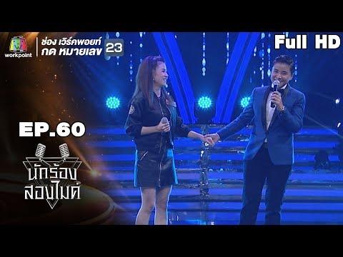 นักร้องสองไมค์ |  EP.60 | 27 ม.ค. 62 Full HD