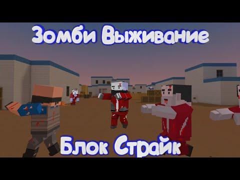 ЗОМБИ ВЫЖИВАНИЕ В Блок Страйк   Block Strike