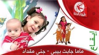 ماما جابت بيبي - جنى مقداد | Toyor Al Janah