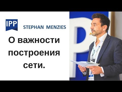 Лекция Stephan Menzies   основатель IPP,  часть 2