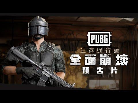 PUBG新生存通行證宣傳影片