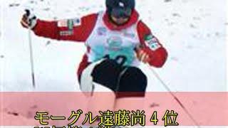 モーグル遠藤尚4位W杯第4戦