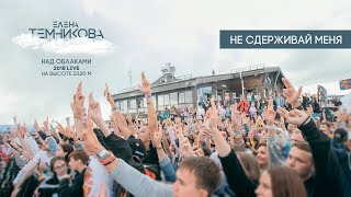 Над облаками (Live 2018) / Не сдерживай меня - Елена Темникова