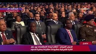كلمة الرئيس السيسي خلال إفتتاح منتدى إفريقيا 2018