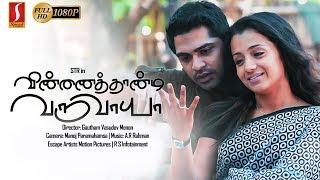Tamil Musical Romantic Drama   Vinnaithaandi Varuvaayaa    STR, Trisha, VTV Ganesh   Full HD 1080p