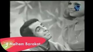 Melhem Barakat & Georgette Sayegh - Belghi Kel Mwaeidi / ملحم بركات وجورجيت صايغ - بلغي كل مواعيدي