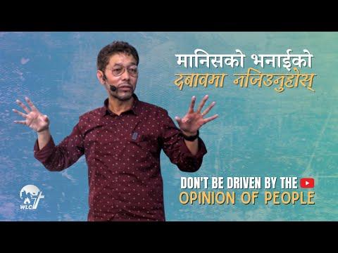 मानिसको भनाईको दबावमा नजिउनुहोस्: Do not be driven by the opinion of people